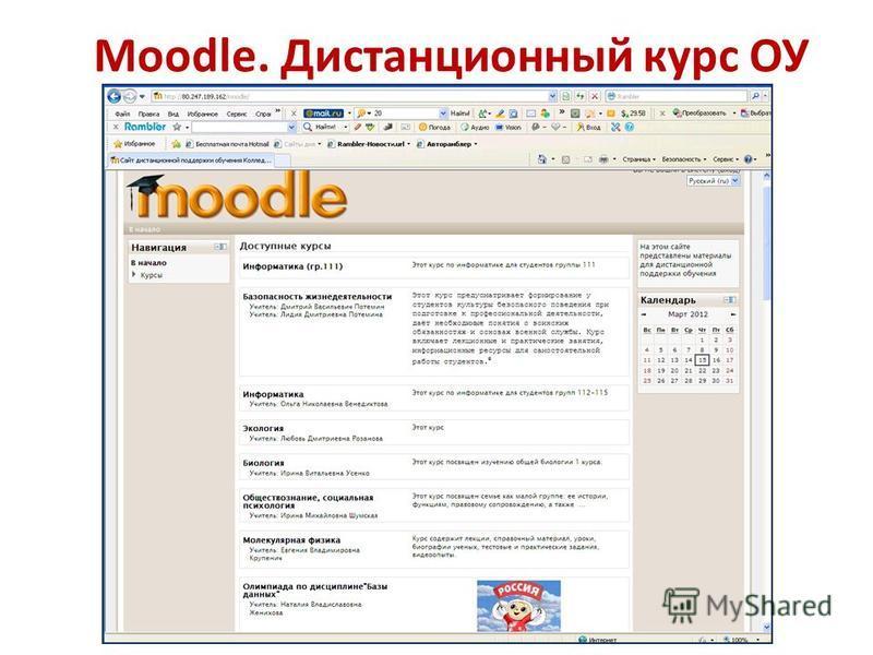 Moodle. Дистанционный курс ОУ