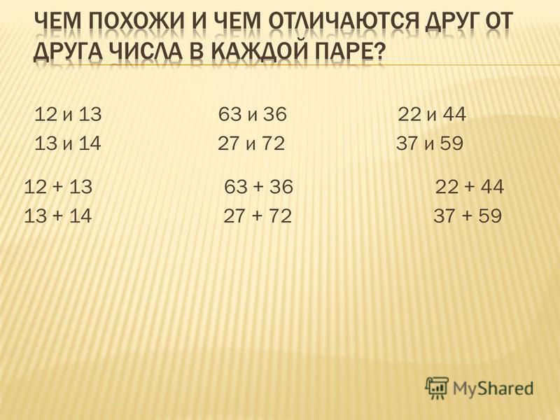 12 и 13 63 и 36 22 и 44 13 и 14 27 и 72 37 и 59 12 + 13 63 + 36 22 + 44 13 + 14 27 + 72 37 + 59