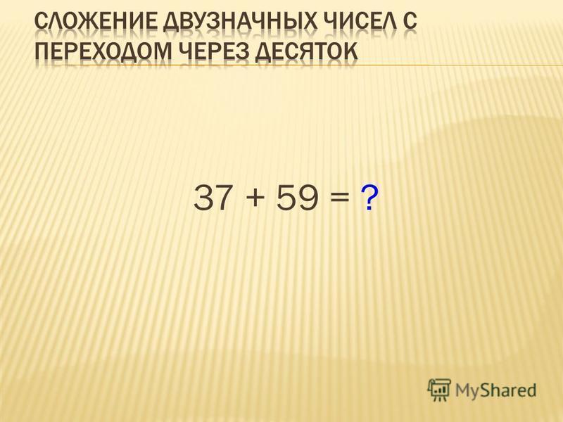 37 + 59 = ?