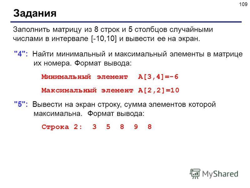 109 Задания Заполнить матрицу из 8 строк и 5 столбцов случайными числами в интервале [-10,10] и вывести ее на экран.