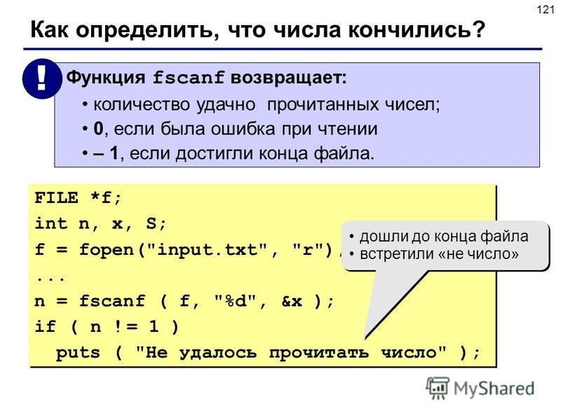121 Как определить, что числа кончились? FILE *f; int n, x, S; f = fopen(