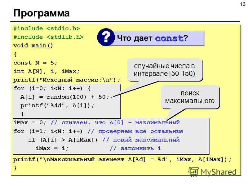13 Программа #include void main() { const N = 5; int A[N], i, iMax; printf(