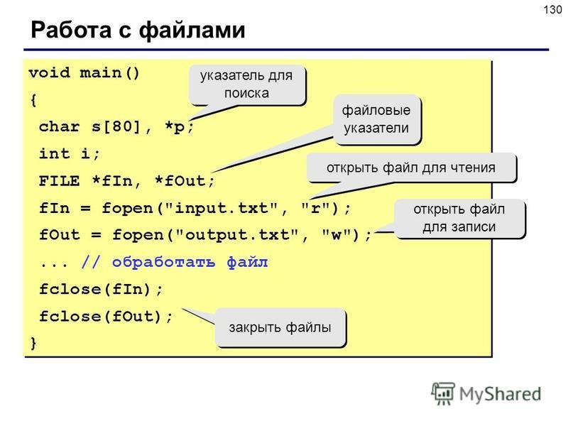 130 Работа с файлами void main() { char s[80], *p; int i; FILE *fIn, *fOut; fIn = fopen(