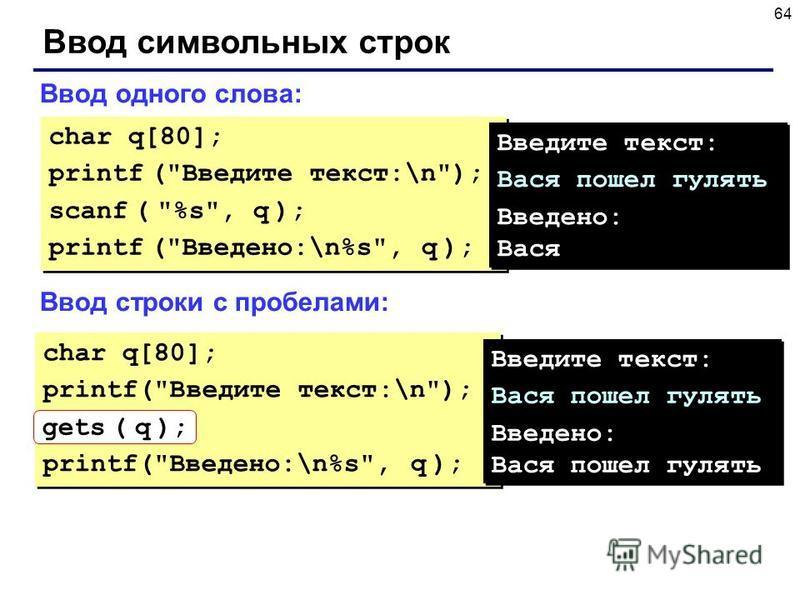 64 Ввод одного слова: Ввод строки с пробелами: char q[80]; printf (