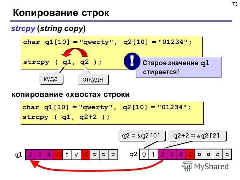 73 Копирование строк strcpy (string copy) char q1[10] =