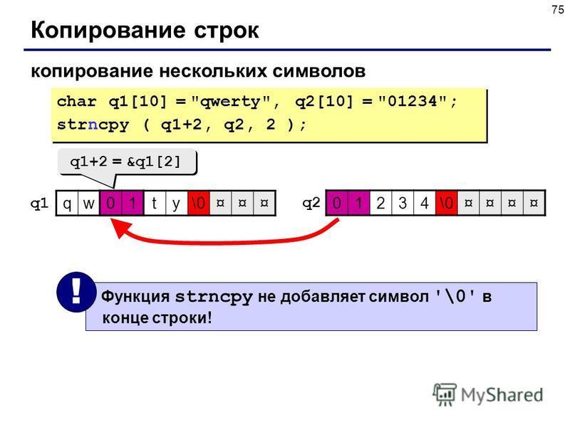 75 Копирование строк копирование нескольких символов char q1[10] =