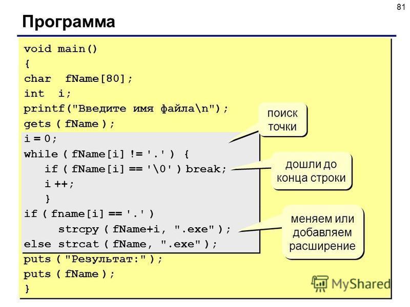 81 Программа void main() { charfName[80]; int i; printf(