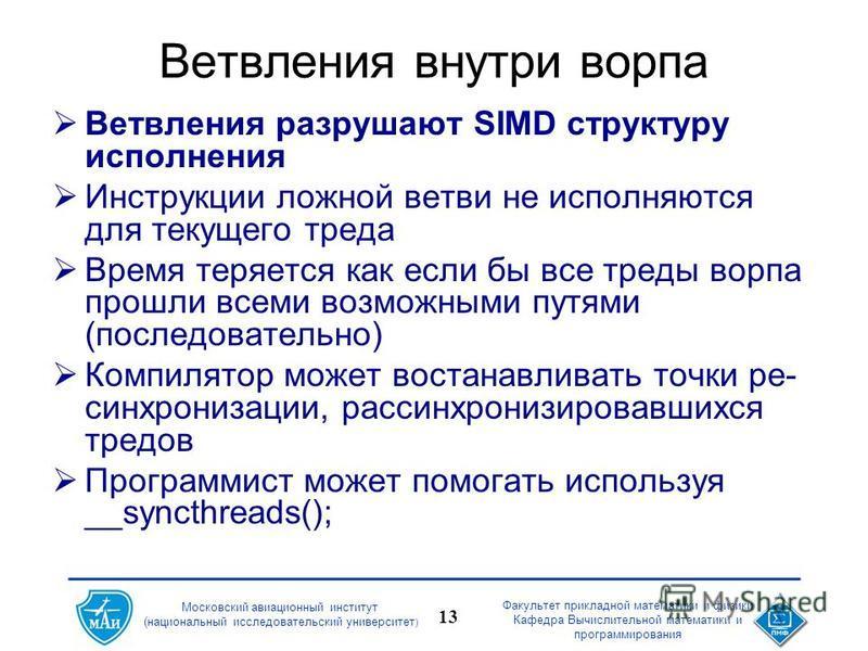 Московский авиационный институт (национальный исследовательский университет ) Факультет прикладной математики и физики Кафедра Вычислительной математики и программирования 13 Ветвления внутри вораа Ветвления разрушают SIMD структуру исполнения Инстру