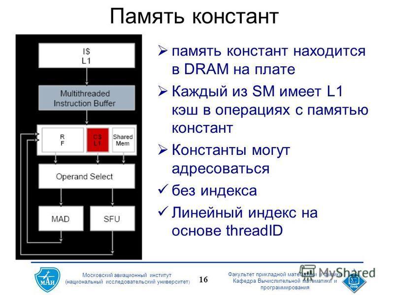 Московский авиационный институт (национальный исследовательский университет ) Факультет прикладной математики и физики Кафедра Вычислительной математики и программирования 16 Память констант память констант находится в DRAM на плате Каждый из SM имее