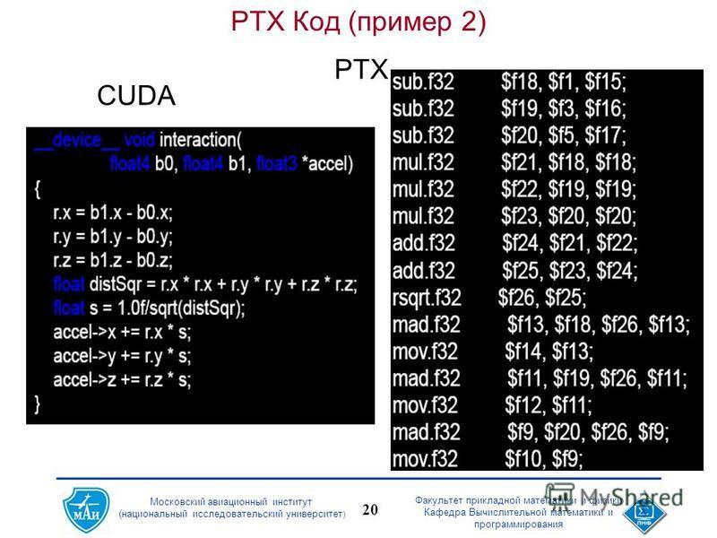 Московский авиационный институт (национальный исследовательский университет ) Факультет прикладной математики и физики Кафедра Вычислительной математики и программирования 20 PTX Код (пример 2) CUDA PTX