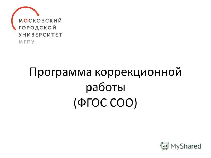Программа коррекционной работы (ФГОС СОО)