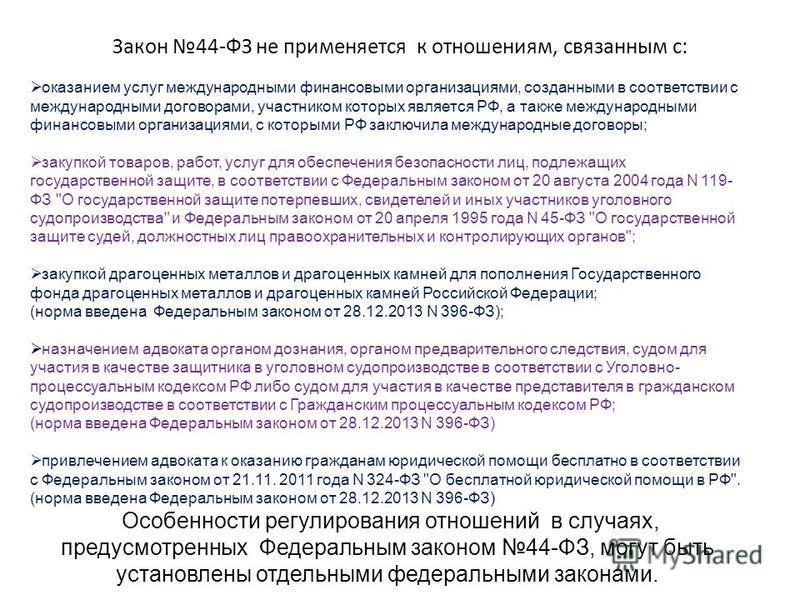 Закон 44-ФЗ не применяется к отношениям, связанным с: оказанием услуг международными финансовыми организациями, созданными в соответствии с международными договорами, участником которых является РФ, а также международными финансовыми организациями, с
