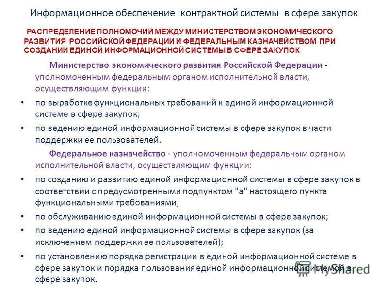 Информационное обеспечение контрактной системы в сфере закупок Министерство экономического развития Российской Федерации - уполномоченным федеральным органом исполнительной власти, осуществляющим функции: по выработке функциональных требований к един