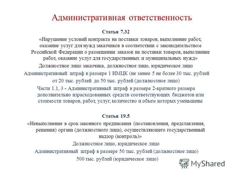 Административная ответственность Статья 7.32 «Нарушение условий контракта на поставки товаров, выполнение работ, оказание услуг для нужд заказчиков в соответствии с законодательством Российской Федерации о размещении заказов на поставки товаров, выпо