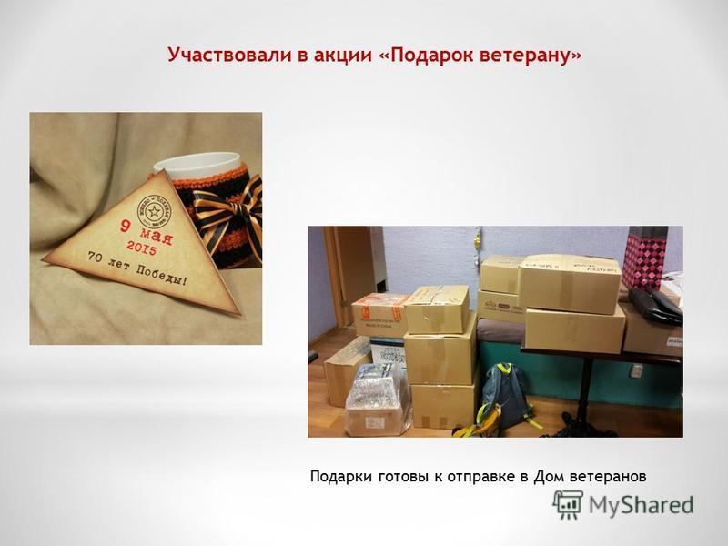 Участвовали в акции «Подарок ветерану» Подарки готовы к отправке в Дом ветеранов
