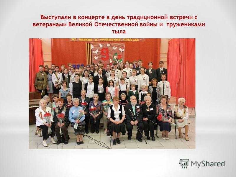 Выступали в концерте в день традиционной встречи с ветеранами Великой Отечественной войны и тружениками тыла