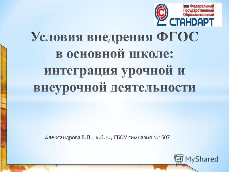 Александрова В.П., к.б.н., ГБОУ гимназия 1507