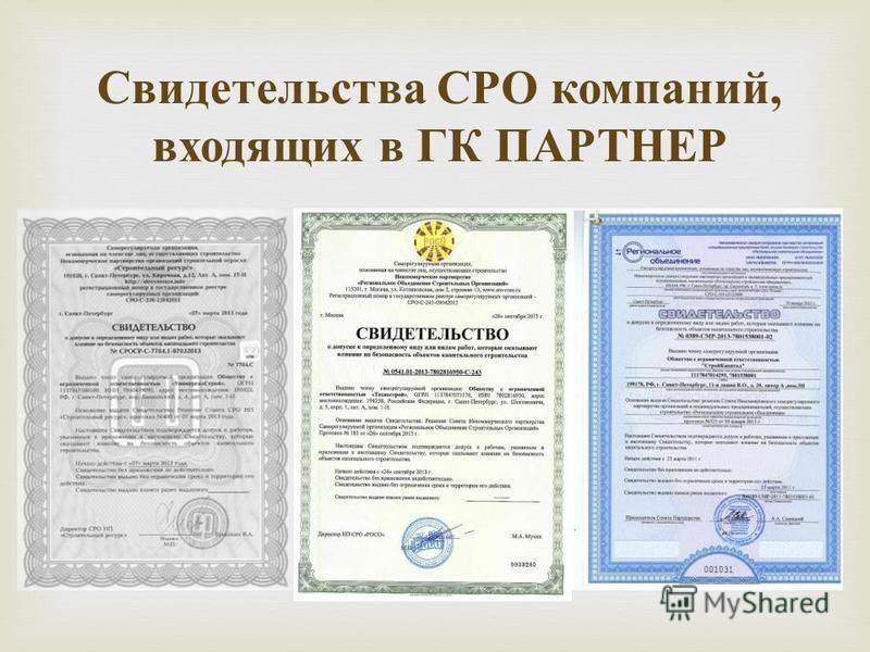 Свидетельства СРО компаний, входящих в ГК ПАРТНЕР
