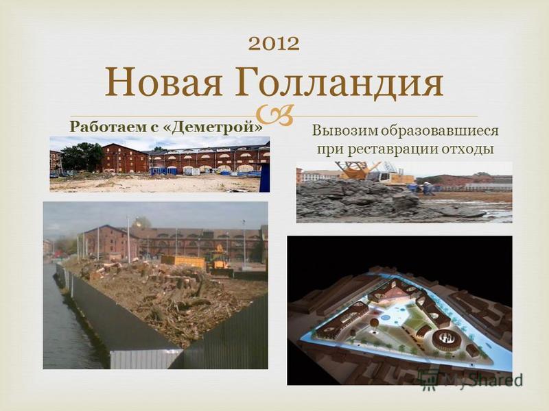 2012 Новая Голландия Работаем с «Деметрой» Вывозим образовавшиеся при реставрации отходы