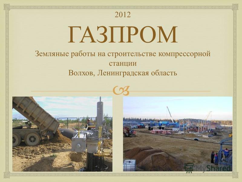 2012 ГАЗПРОМ Земляные работы на строительстве компрессорной станции Волхов, Ленинградская область