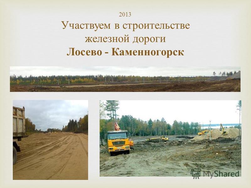 2013 Участвуем в строительстве железной дороги Лосево - Каменногорск