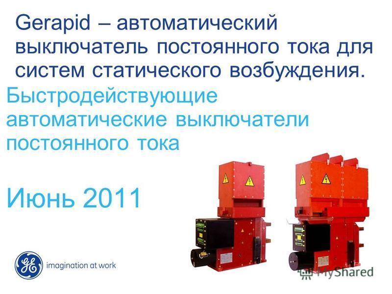 Gerapid – автоматический выключатель постоянного тока для систем статического возбуждения. Быстродействующие автоматические выключатели постоянного тока Июнь 2011