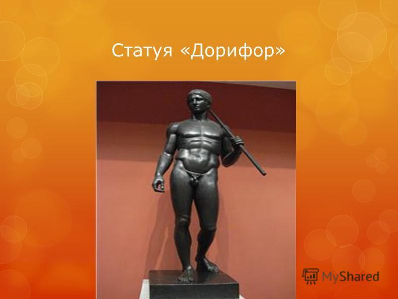 Статуя «Дорифор»