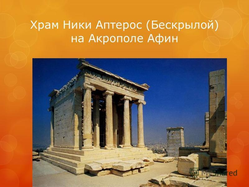 Храм Ники Аптерос (Бескрылой) на Акрополе Афин