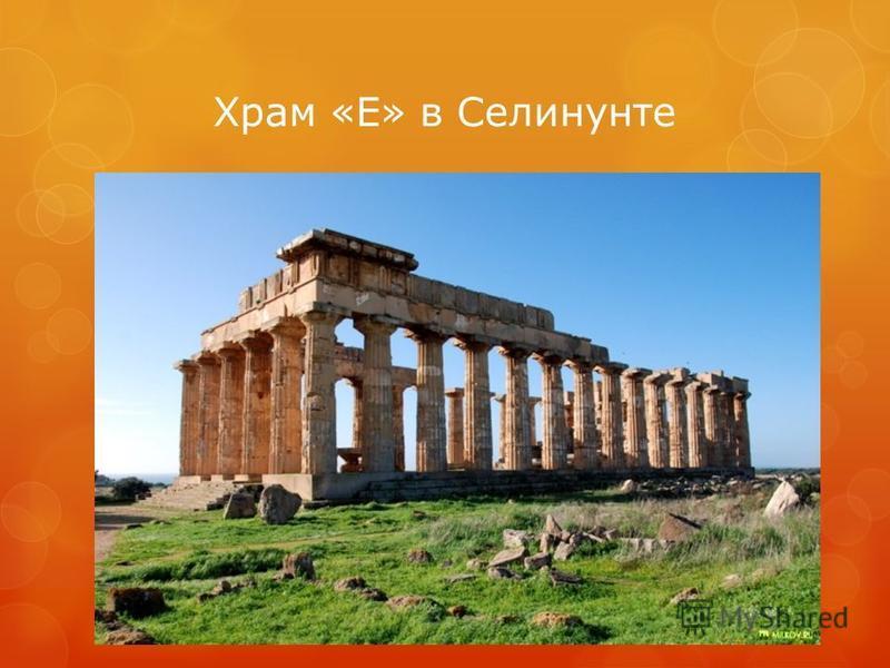 Храм «Е» в Селинунте