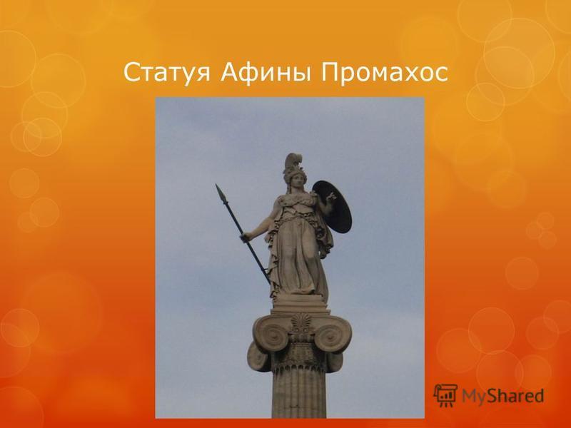 Статуя Афины Промахос