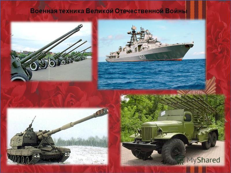 12 Коммерческая тайна Военная техника Великой Отечественной Войны