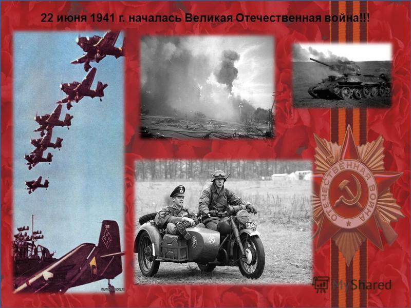 6 Коммерческая тайна 22 июня 1941 г. началась Великая Отечественная война!!!