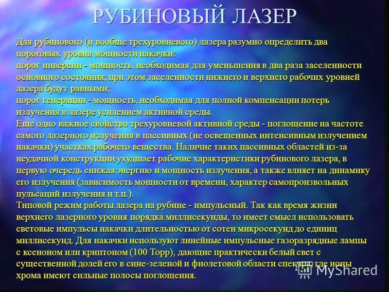 РУБИНОВЫЙ ЛАЗЕР Импульс рубинового лазера.