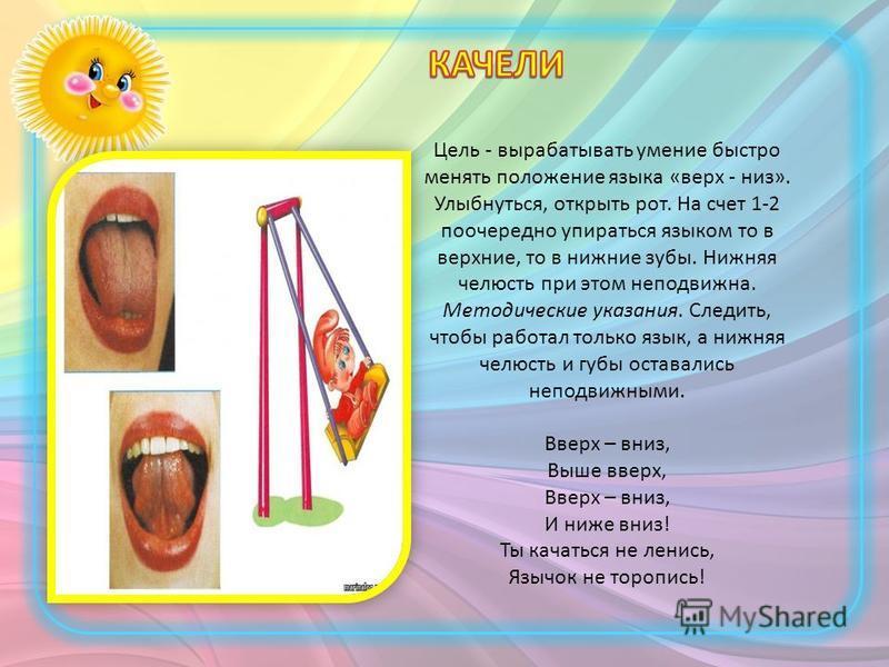 Цель - вырабатывать умение быстро менять положение языка «верх - низ». Улыбнуться, открыть рот. На счет 1-2 поочередно упираться языком то в верхние, то в нижние зубы. Нижняя челюсть при этом неподвижна. Методические указания. Следить, чтобы работал