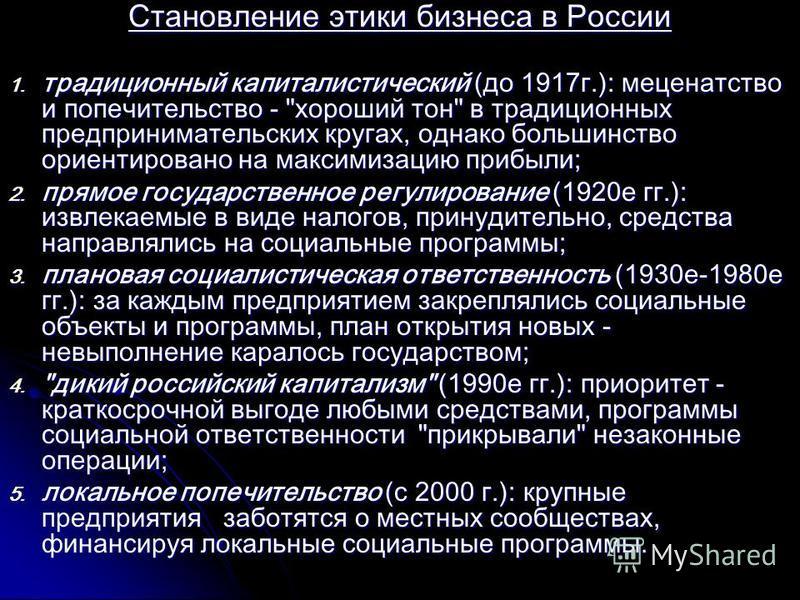Становление этики бизнеса в России 1. традиционный капиталистический (до 1917 г.): меценатство и попечительство -