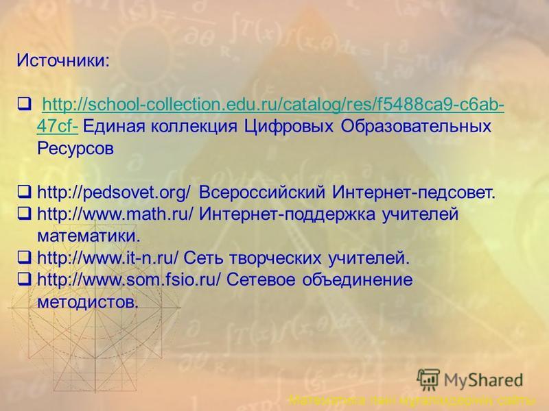 Источники: http://school-collection.edu.ru/catalog/res/f5488ca9-c6ab- 47cf- Единая коллекция Цифровых Образовательных Ресурсовhttp://school-collection.edu.ru/catalog/res/f5488ca9-c6ab- 47cf- http://pedsovet.org/ Всероссийский Интернет-педсовет. http: