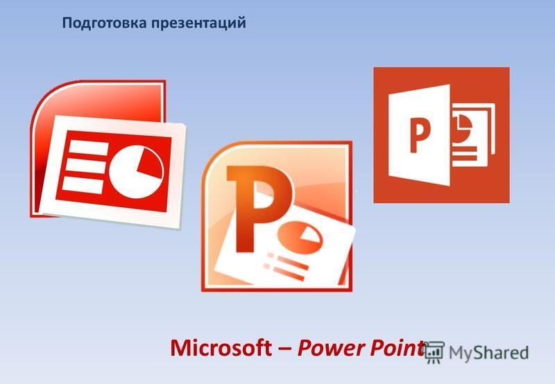 Подготовка презентаций Microsoft – Power Point
