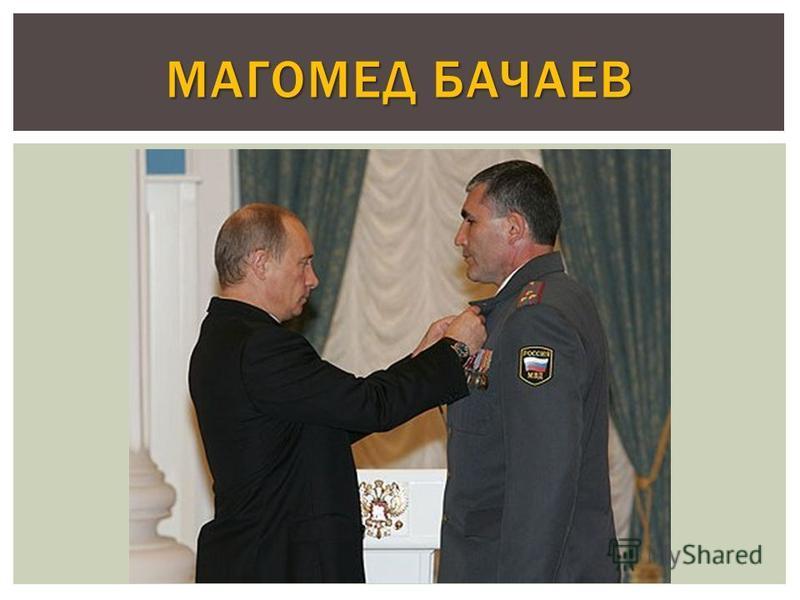 МАГОМЕД БАЧАЕВ