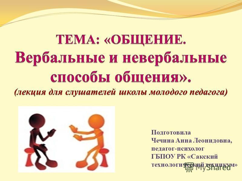 Подготовила Чечина Анна Леонидовна, педагог-психолог ГБПОУ РК «Сакский технологический техникум»