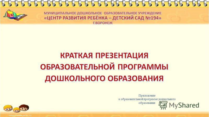 Приложение к образовательной программе дошкольного образования