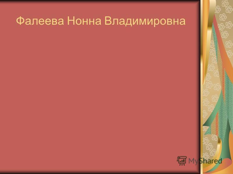 Фалеева Нонна Владимировна