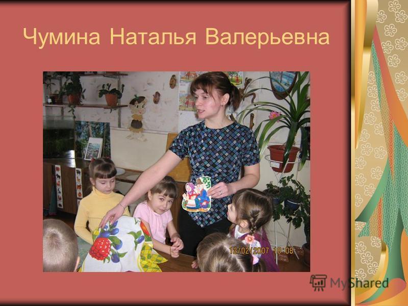 Чумина Наталья Валерьевна