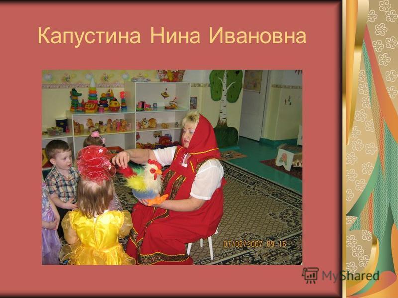 Капустина Нина Ивановна