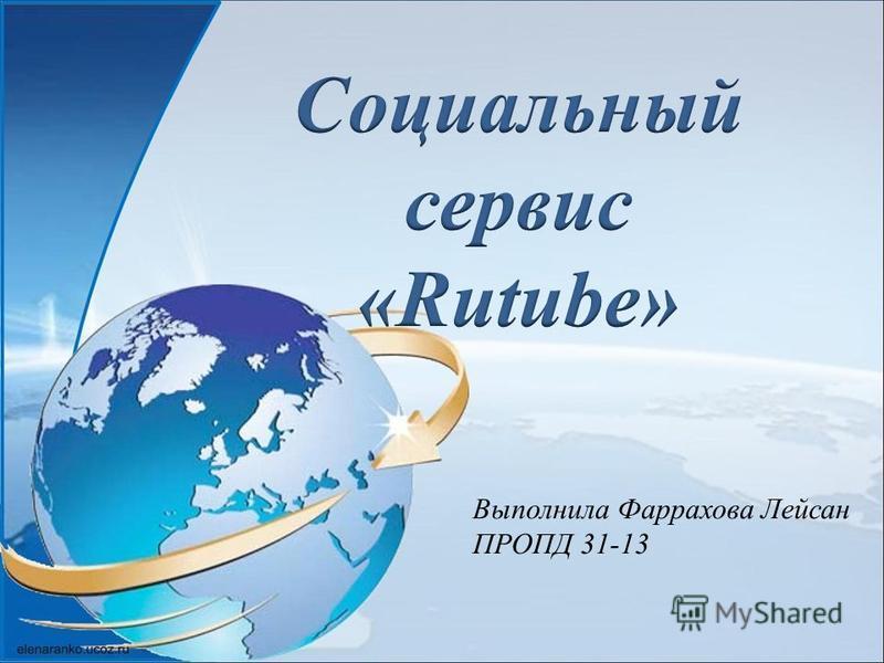 Выполнила Фаррахова Лейсан ПРОПД 31-13