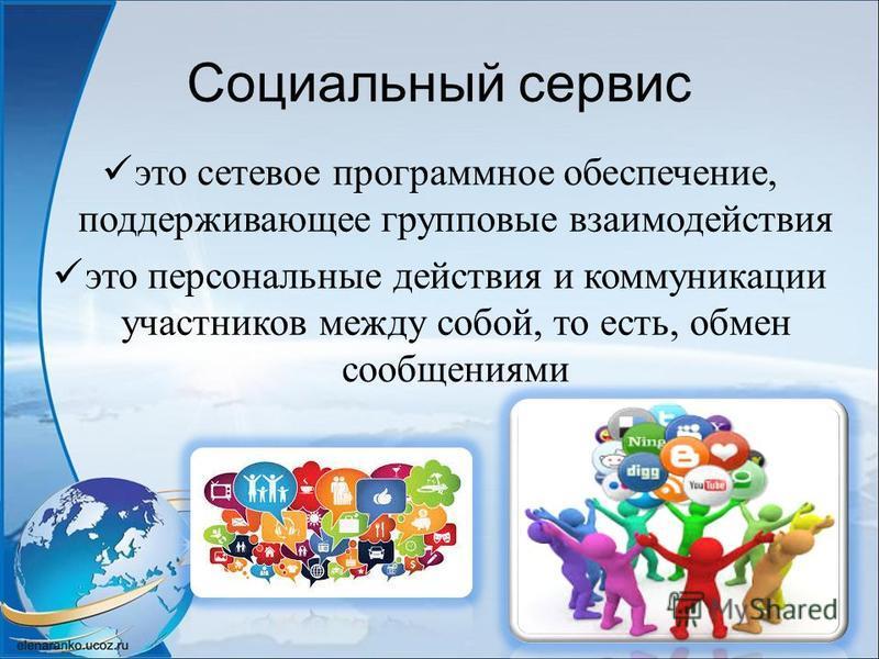 Социальный сервис это сетевое программное обеспечение, поддерживающее групповые взаимодействия это персональные действия и коммуникации участников между собой, то есть, обмен сообщениями