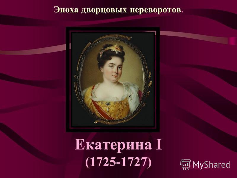 Эпоха дворцовых переворотов. Екатерина I (1725-1727) Best-ppt.ru