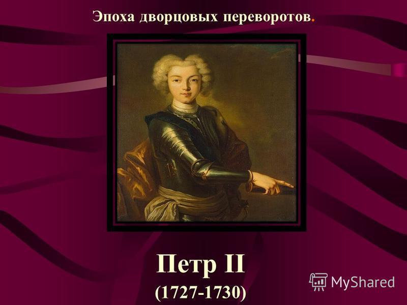 Эпоха дворцовых переворотов. Петр II (1727-1730)