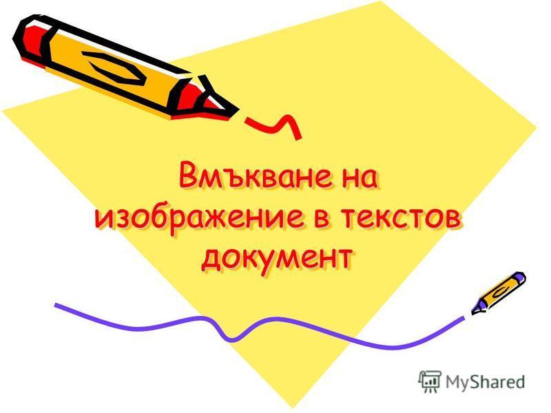Вмъкване на изображение в текстов документ