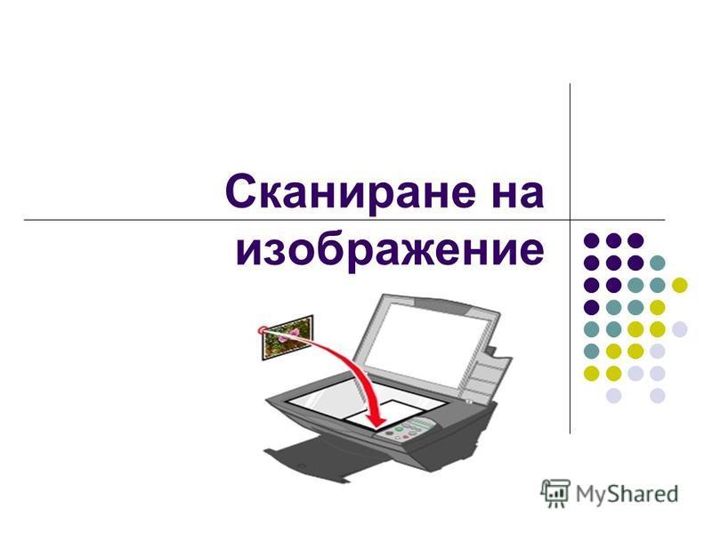 Сканиране на изображение