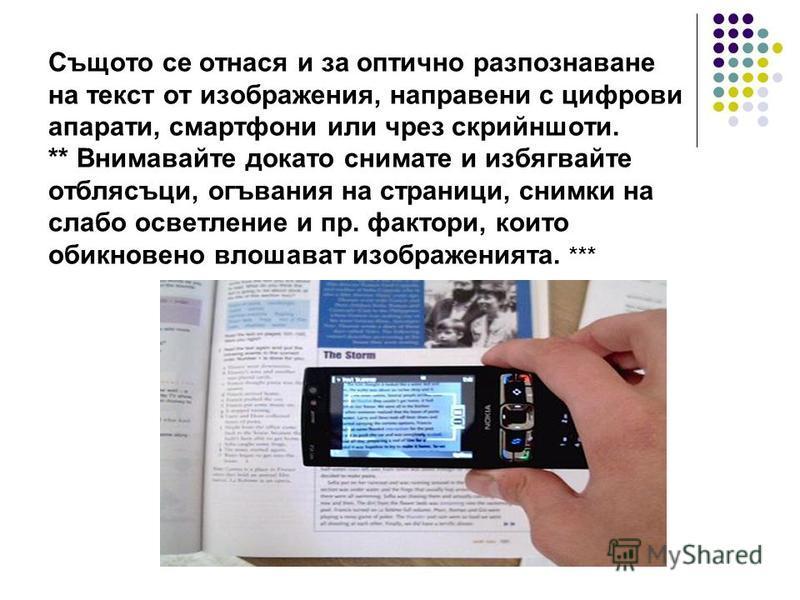 Същото се отнася и за оптично разпознаване на текст от изображения, направени с цифрови апарати, смартфони или чрез скрийншоти. ** Внимавайте докато снимате и избягвайте отблясъци, огъвания на страници, снимки на слабо осветление и пр. фактори, които
